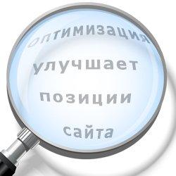 поисковая оптимизация сайта - выводим сайты в топ
