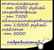 стоимость оптимизации сайта, цены на услуги сео оптимизатора