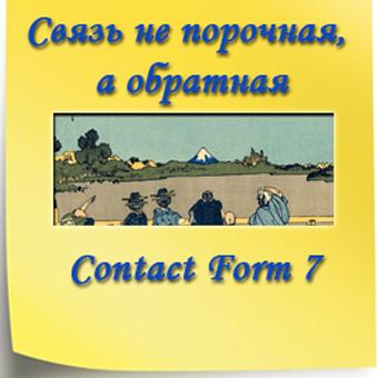 Contac-Form-7 форма обратной связи для вордпресс - настройка ширины полей