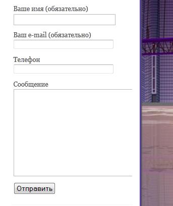 Настройка ширины текстового поля в Contact Form 7