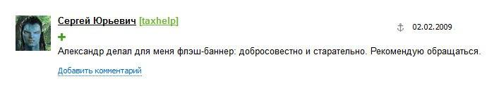 отзыв об оптимизации сайта