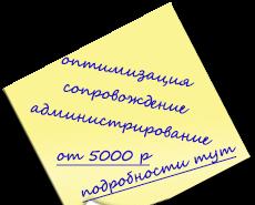 стоимость оптимизации сайта