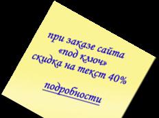 заказать сайт с оптимизацией под ключ скидка на текст 40%