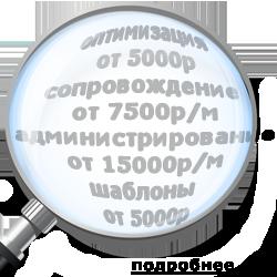 стоимость поисковой оптимизации сайта на прямую зависит от уровня сео оптимизатора